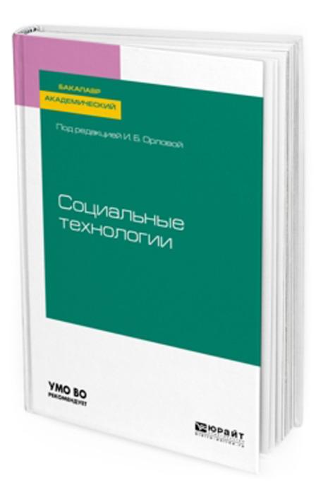Социальные технологии. Учебное пособие для бакалавриата и магистратуры