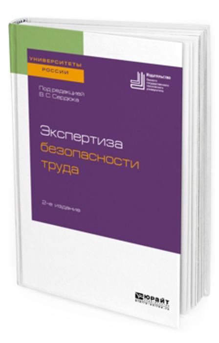 Экспертиза безопасности труда. Учебное пособие для бакалавриата и магистратуры
