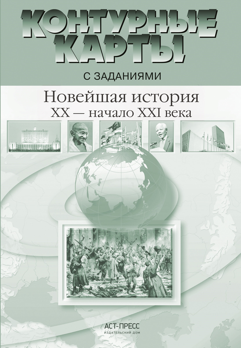 Колпаков С.В. Новейшая история 20 - начало 21 века. 9 класс.Контурные карты с заданиями