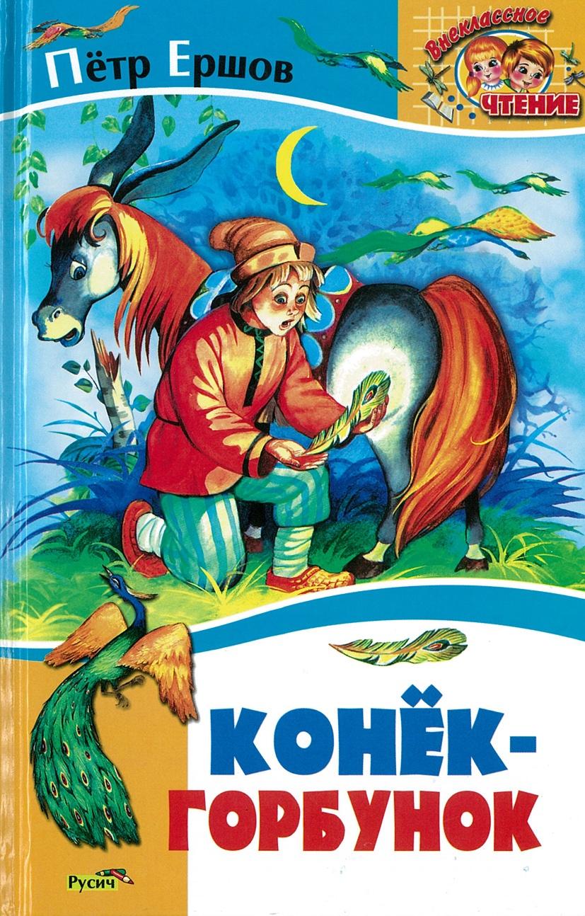 Ершов П. Конек-Горбунок в а жуковский п п ершов а с пушкин сказки