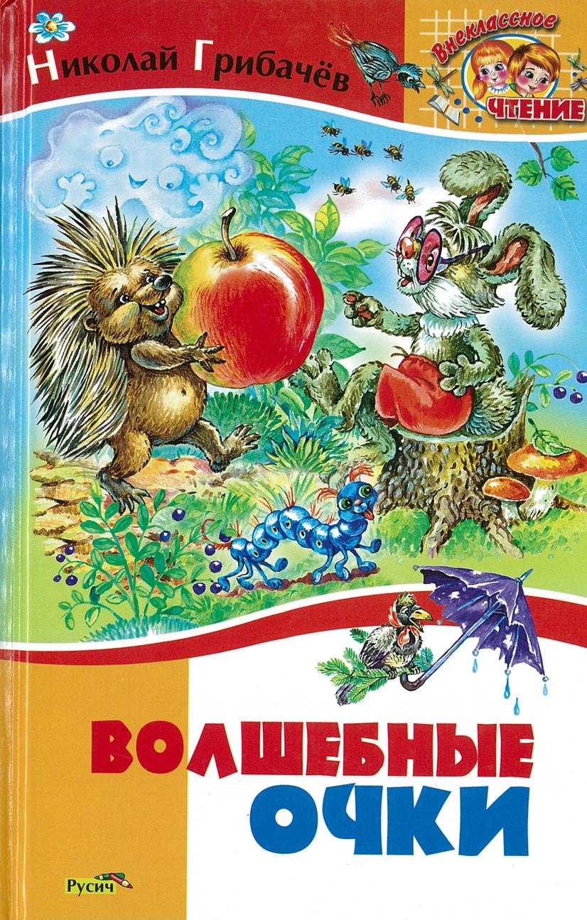 Грибачев Н. Волшебные очки цена