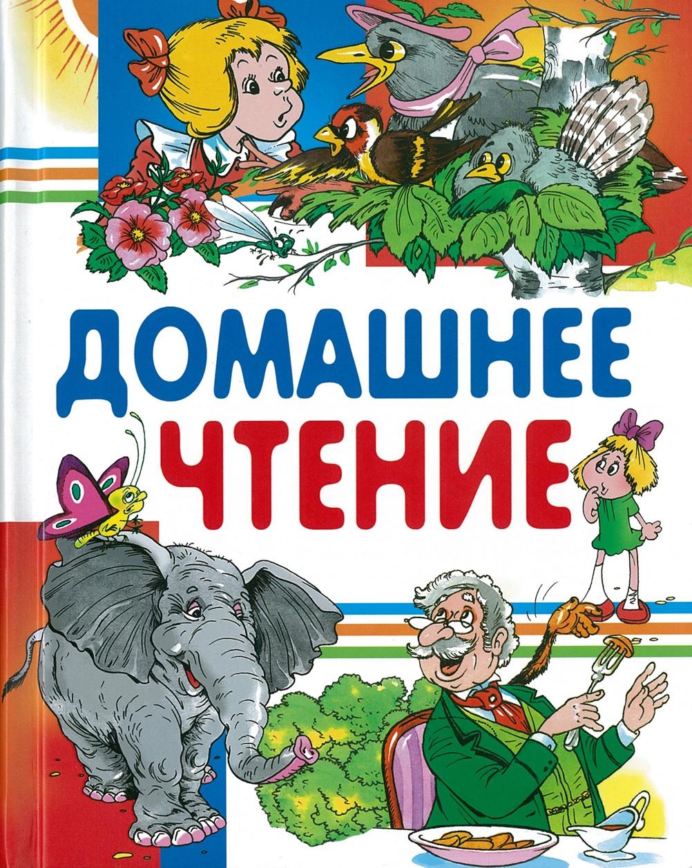 Книга Домашнее чтение. Любимые странички. Русич