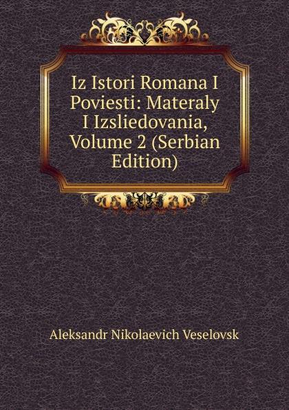Iz Istori Romana I Poviesti: Materaly I Izsliedovania, Volume 2 (Serbian Edition)
