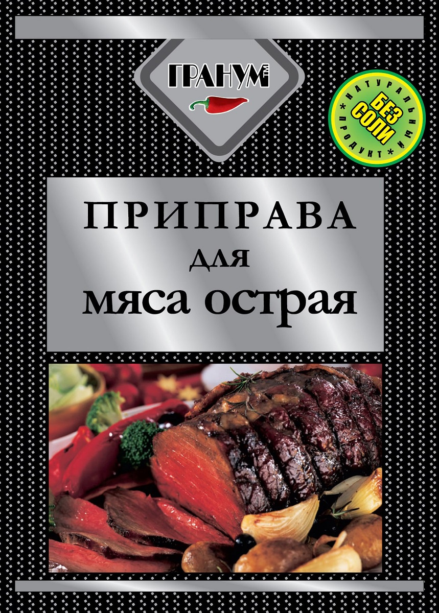 Смесь приправ, специй и трав Гранум 4085, 20 любите погорячее секреты приготовления вкусного мяса