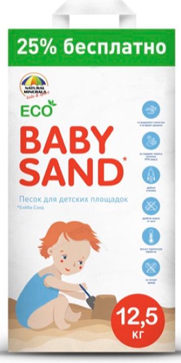 Песок для песочницы Baby Sand, BS, 12,5 кг