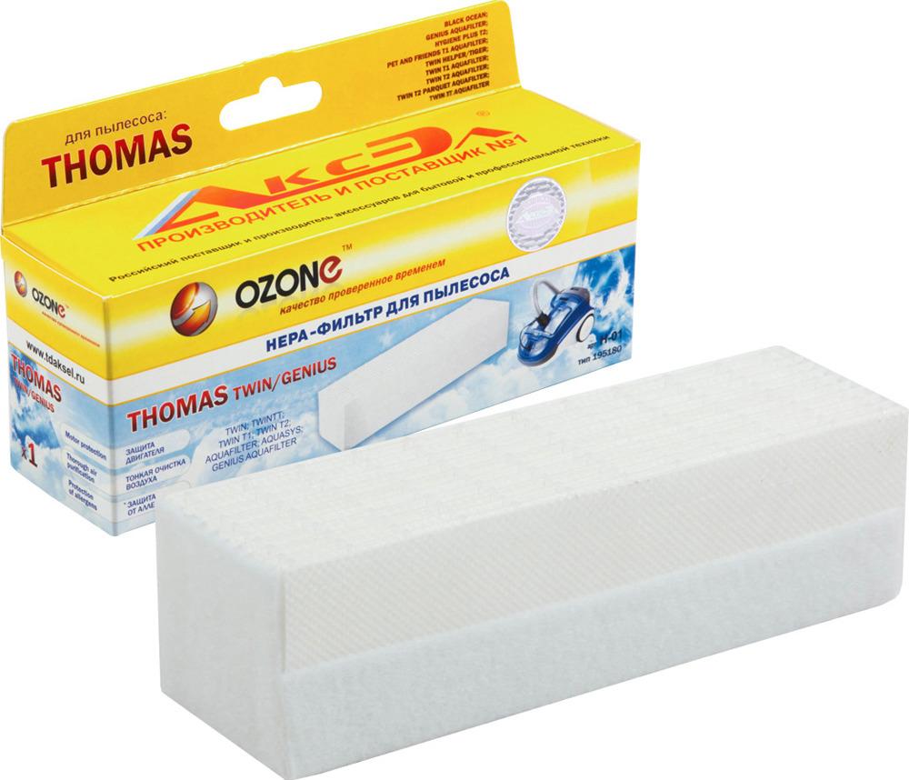 Ozone H-01 HEPA фильтр для пылесоса Thomas jia pei подходит просо mi фильтр для очистки воздуха для проса mi 2 поколения 1 поколения