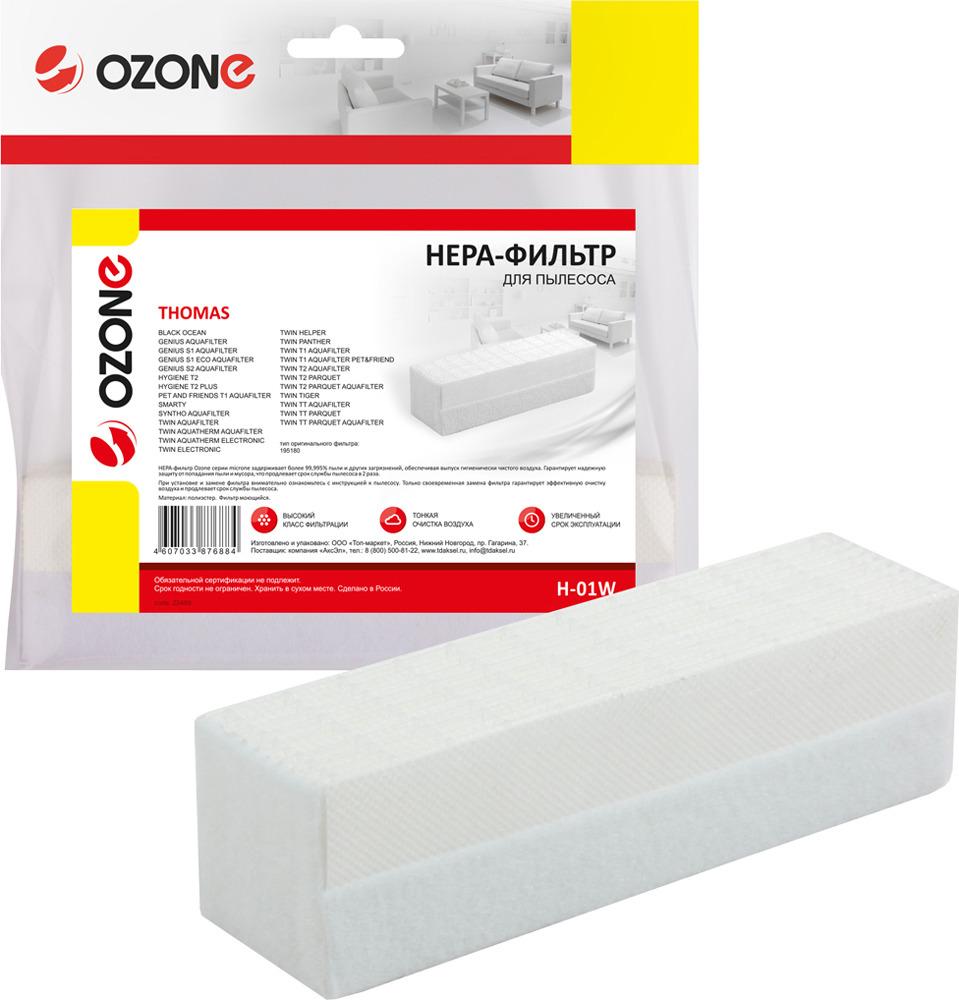 Ozone H-01W HEPA фильтр для пылесоса Thomas jia pei подходит просо mi фильтр для очистки воздуха для проса mi 2 поколения 1 поколения