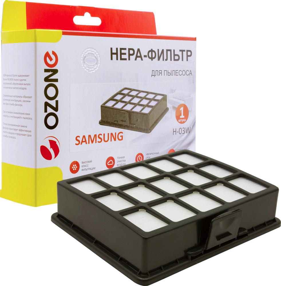 Ozone H-03W HEPA фильтр для пылесоса Samsung roval r 420ml