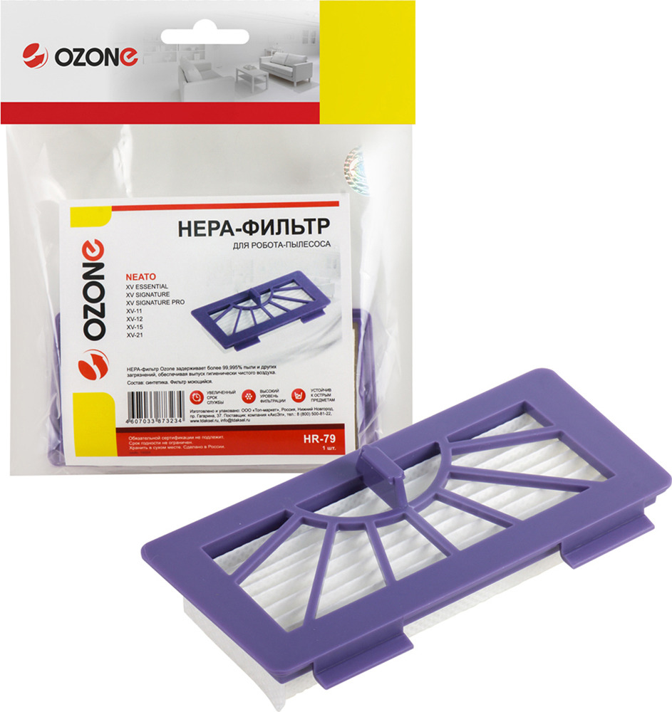 Ozone HR-79 HEPA-фильтр для NEATO потребительские товары oem neato 4 x 4 x neato botvac 70 75 80 85 silicone blades and brushes for neato botvac