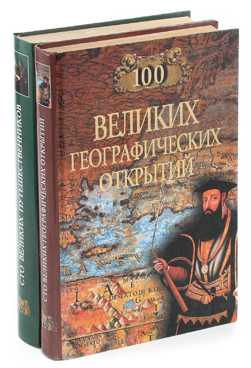 100 великих географических открытий. 100 великих путешественников (комплект из 2 книг)