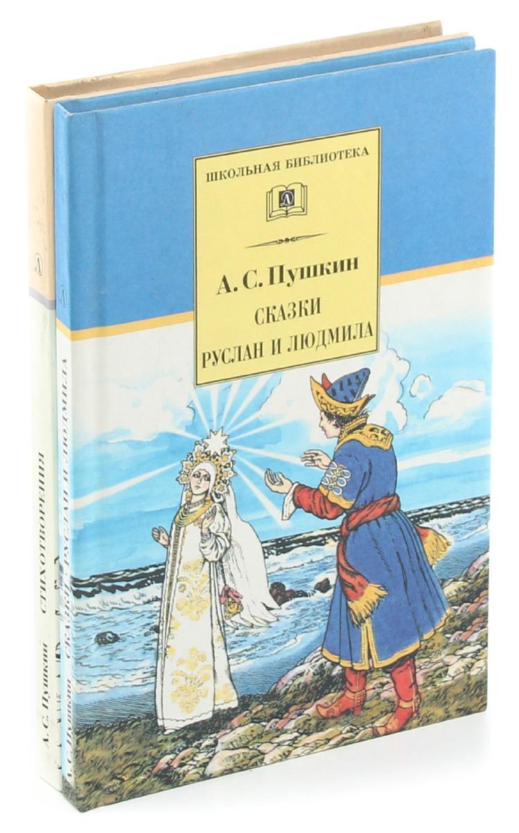 """А. С. Пушкин А. С. Пушкин. Серия """"Школьная библиотека"""" (комплект из 2 книг)"""
