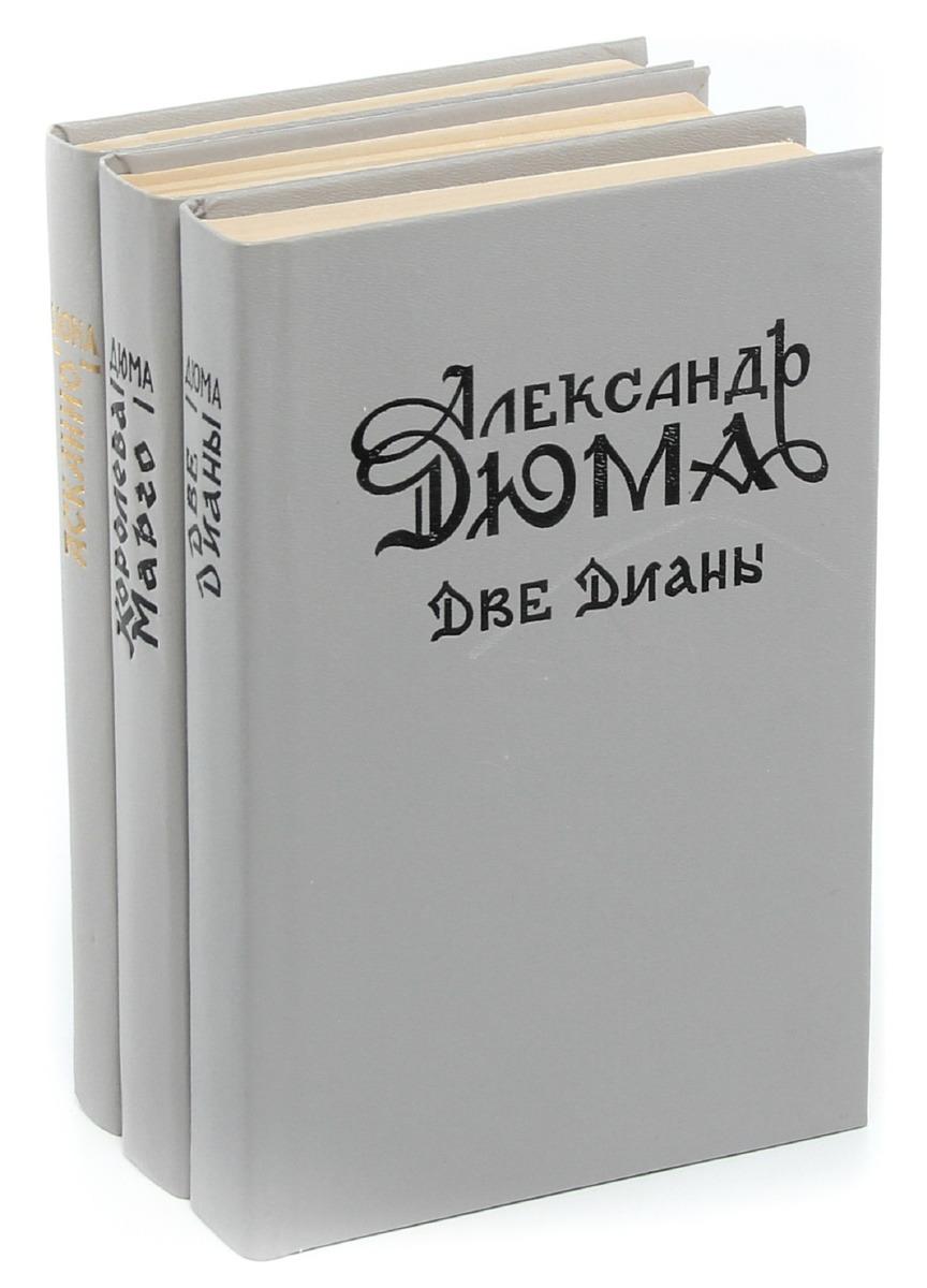 Александр Дюма Александр Дюма (комплект из 3 книг) александр дюма marquise brinvillier
