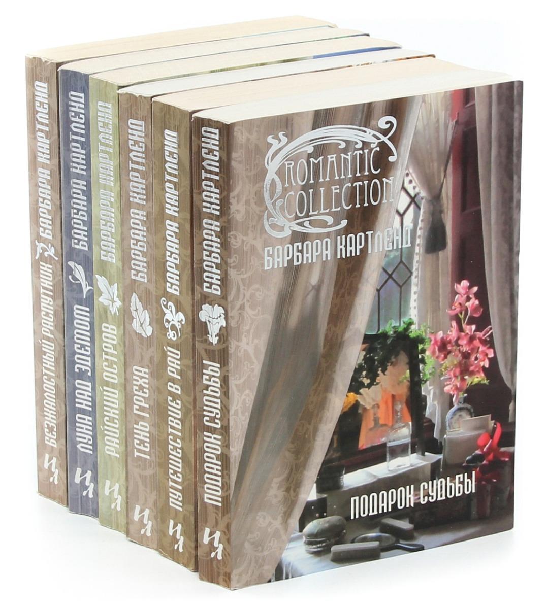 Картленд Барбара Барбара Картленд. Серия Romantic Collection (комплект из 6 книг) картленд барбара бегство от страсти