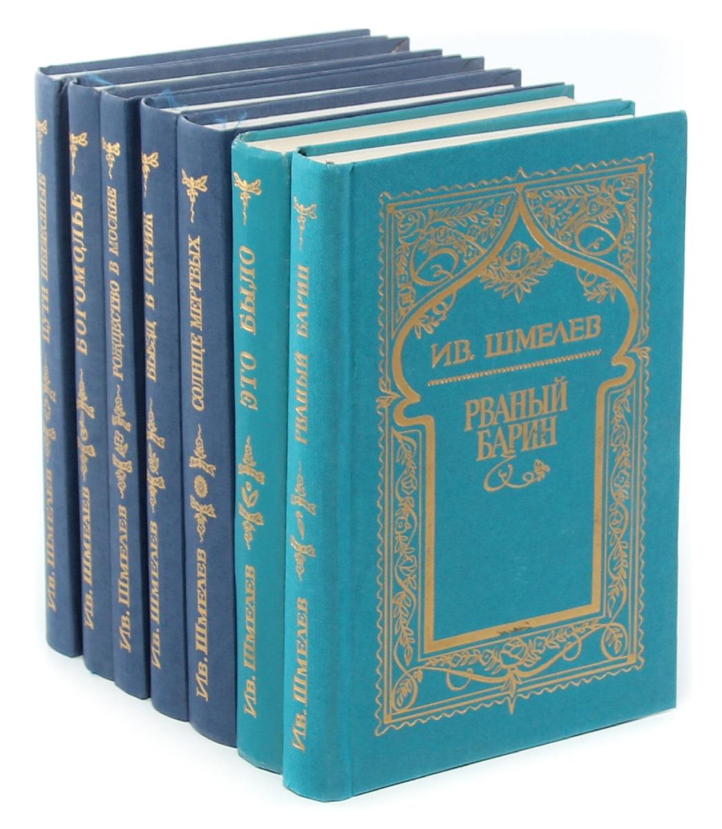 Иван Шмелев. Собрание сочинений (комплект из 7 книг)