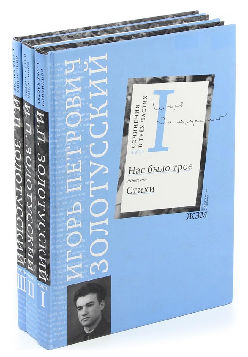 Игорь Петрович Золотусский. Сочинения (комплект из 3 книг)