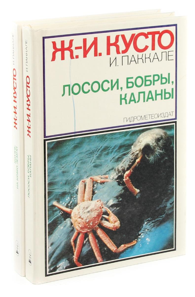 Лососи, бобры, каланы. Жизнь на краю земли (комплект из 2 книг) цена и фото