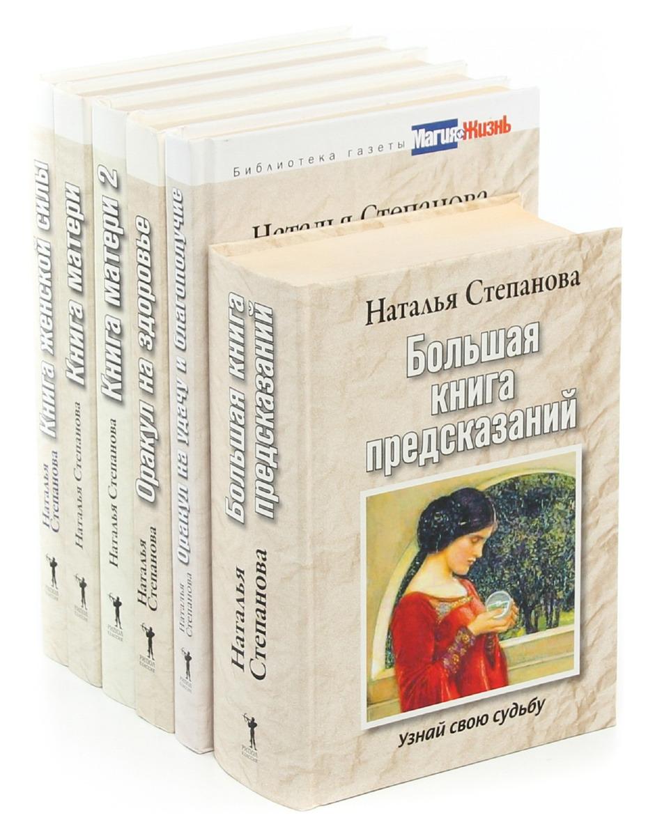 Наталья Степанова Наталья Степанова (комплект из 6 книг) наталья степанова оракул на удачу и благополучие открой на любой странице