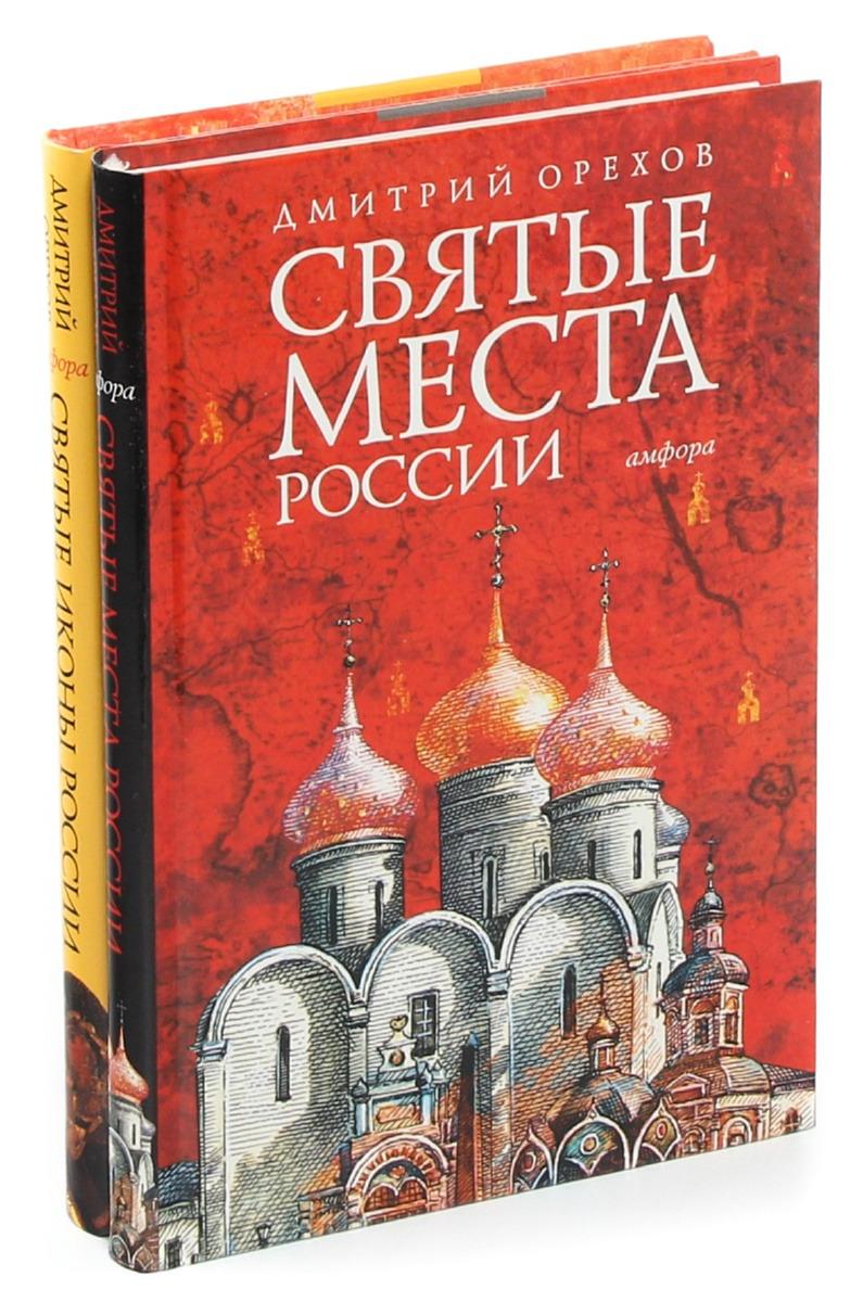 Дмитрий Орехов Святые иконы и места России (комплект из 2 книг)