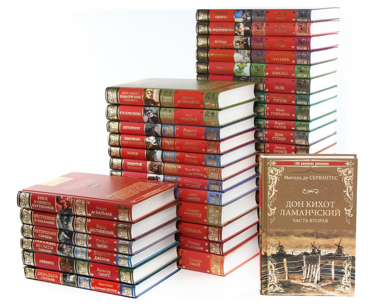 """Серия """"100 великих романов""""(комплект из 37 книг)"""