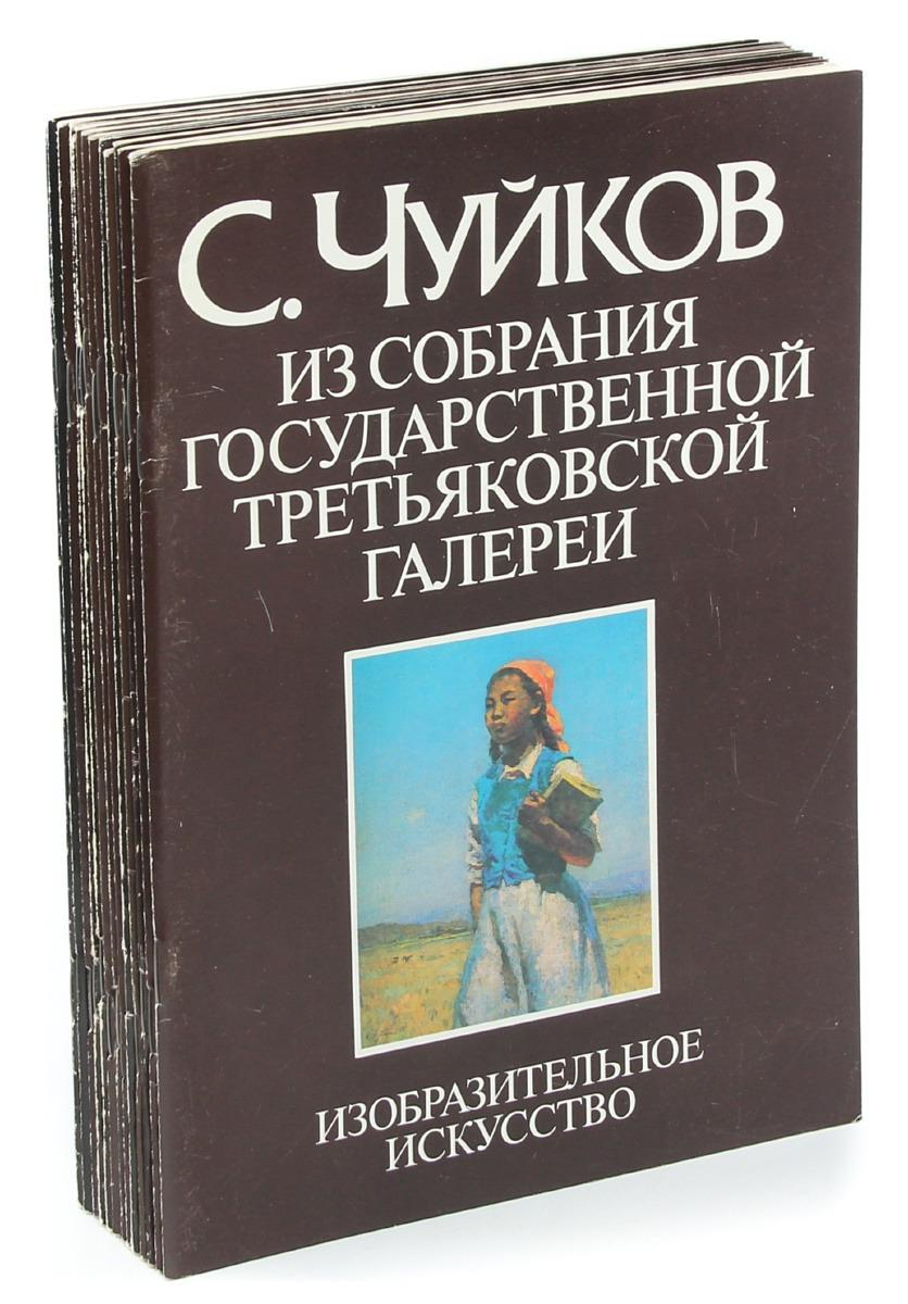 Фото - Серия Из собрания Государственной Третьяковской галереи (комплект из 13 книг) м сокольников а герасимов