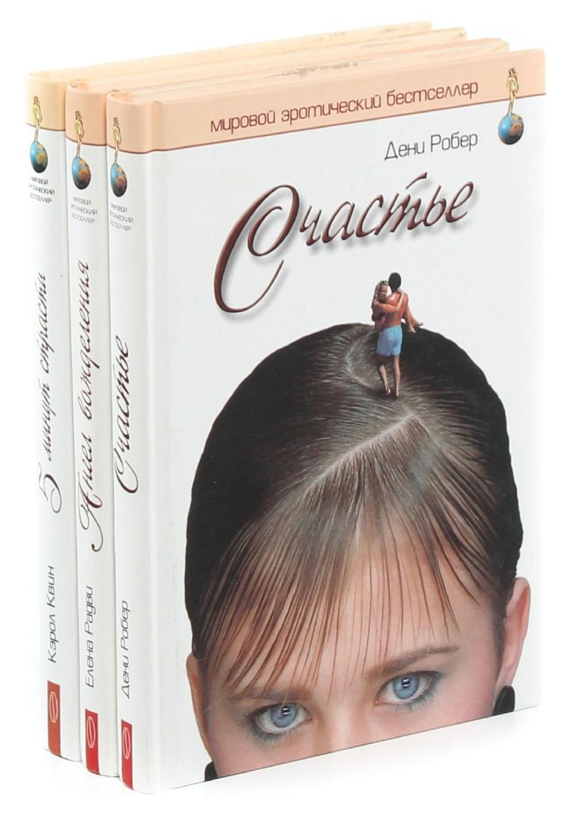 Серия Мировой эротический бестселлер (комплект из 3 книг) джудит гулд серия мировой бестселлер комплект из 3 книг