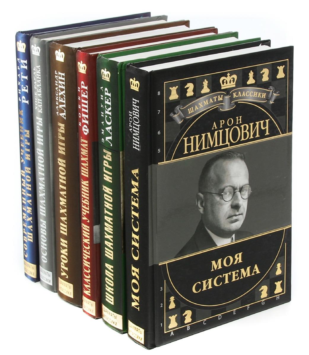 Серия Шахматы. Классики (комплект из 6 книг) э а применко алгебраические основы криптографии