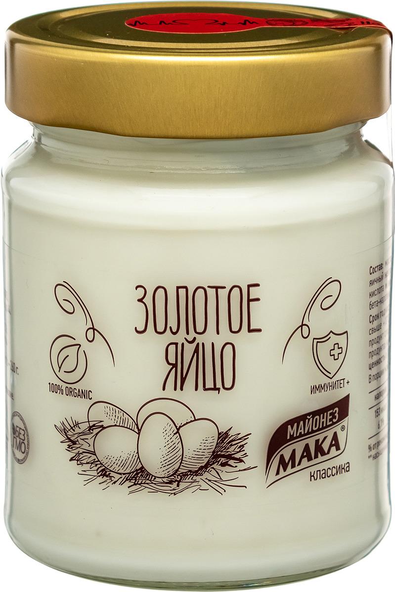 Майонез Мака Золотое яйцо, 260 г адамс джорджи золотое яйцо