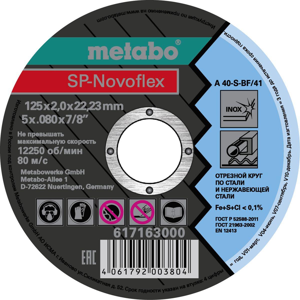 Круг отрезной Metabo SP-Novoflex, 617163000, черный