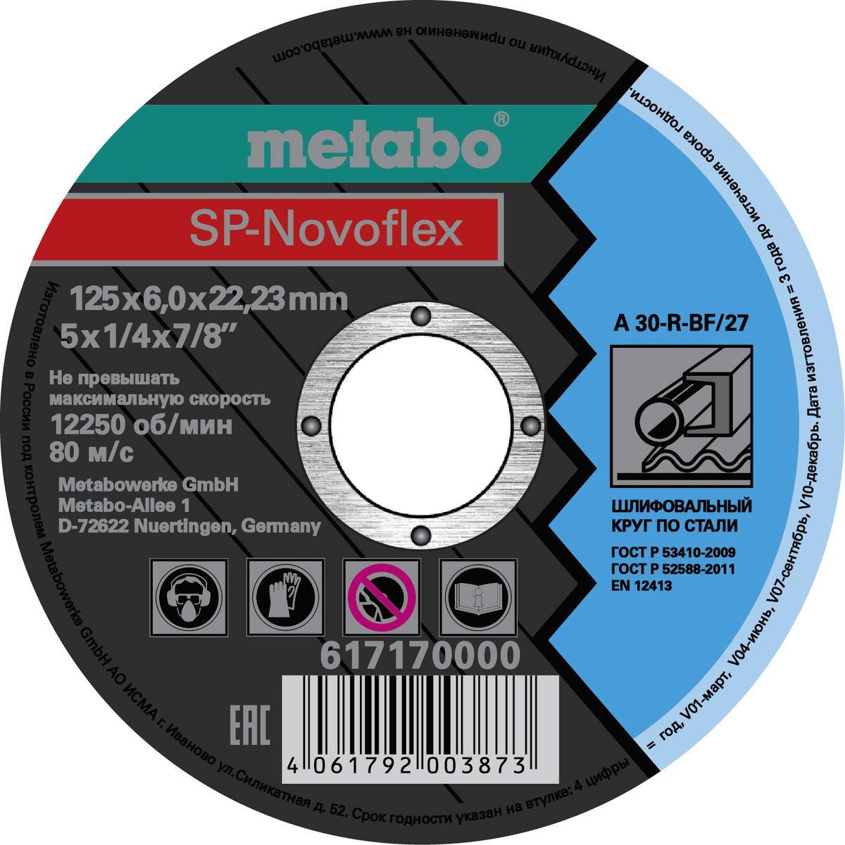 Круг обдирочный Metabo SP-Novoflex, 617170000, черный