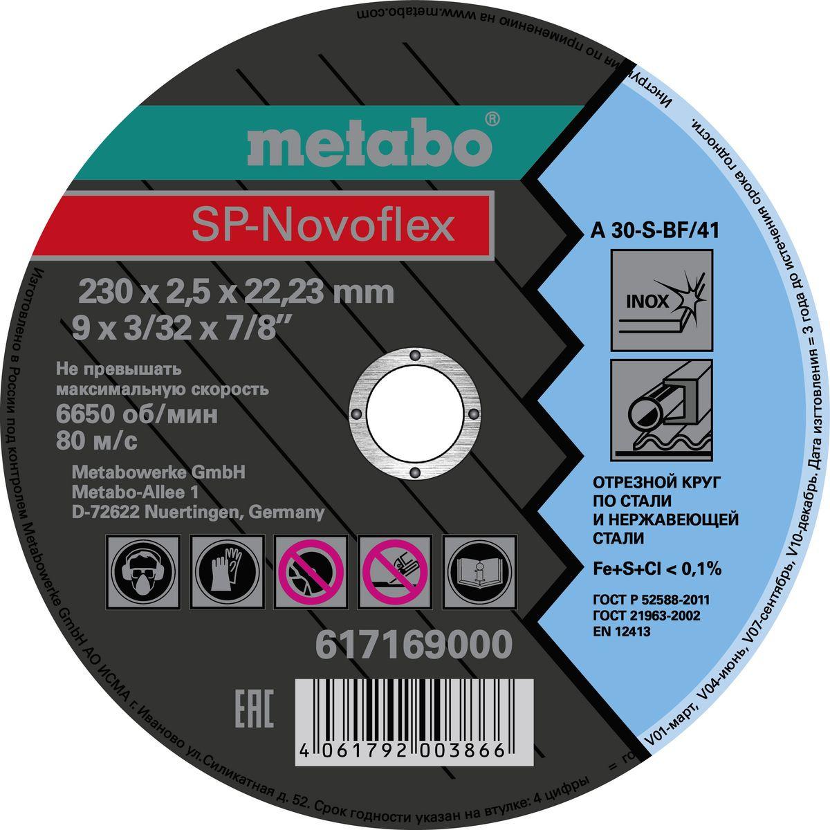 Круг отрезной Metabo SP-Novorapid, 617169000, черный