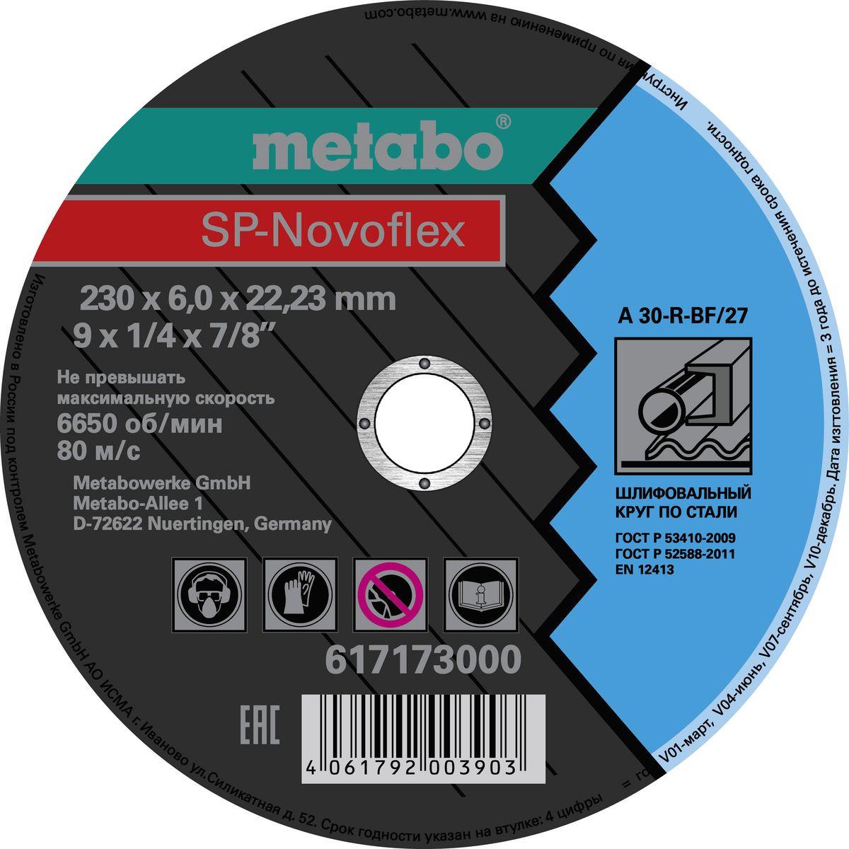 Круг обдирочный Metabo SP-Novoflex, 617173000, черный