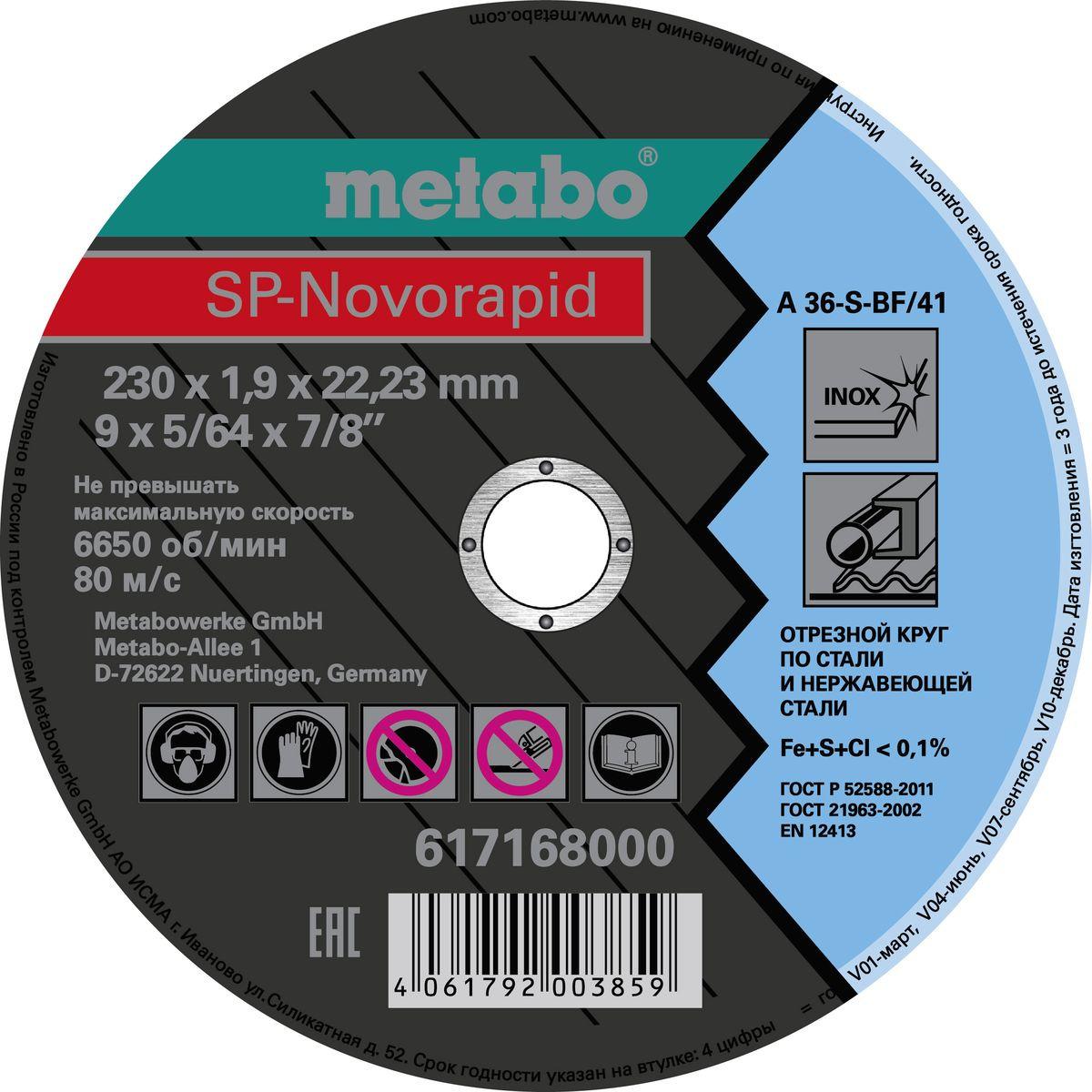 Круг отрезной Metabo SP-Novorapid, 617168000, черный