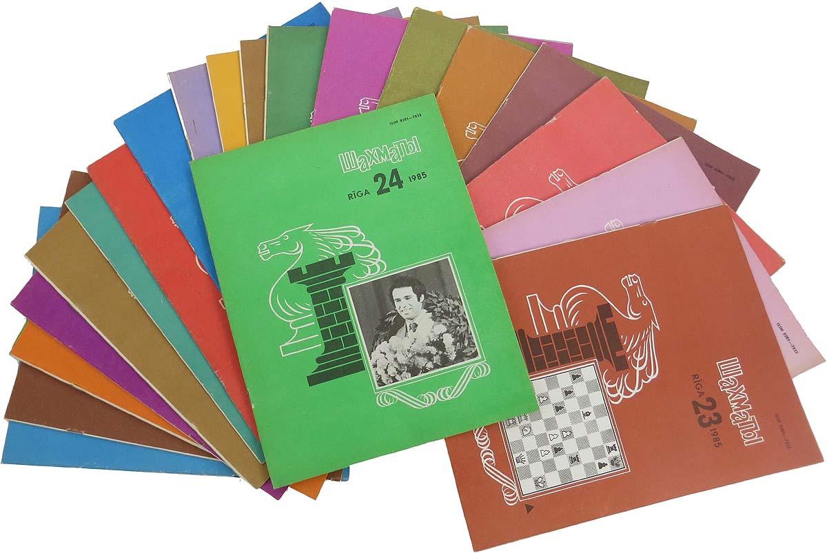 Журнал Шахматы. Не полный годовой комплект за 1985 г. (комплект из 23 книг) журнал советское фото полный годовой комплект за 1988 год комплект из 2 книг