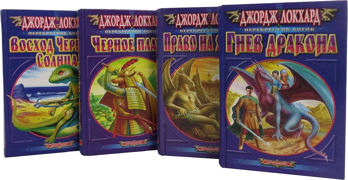 """Джордж Локхард Цикл """"Джордж Локхард"""" (комплект из 4 книг)"""
