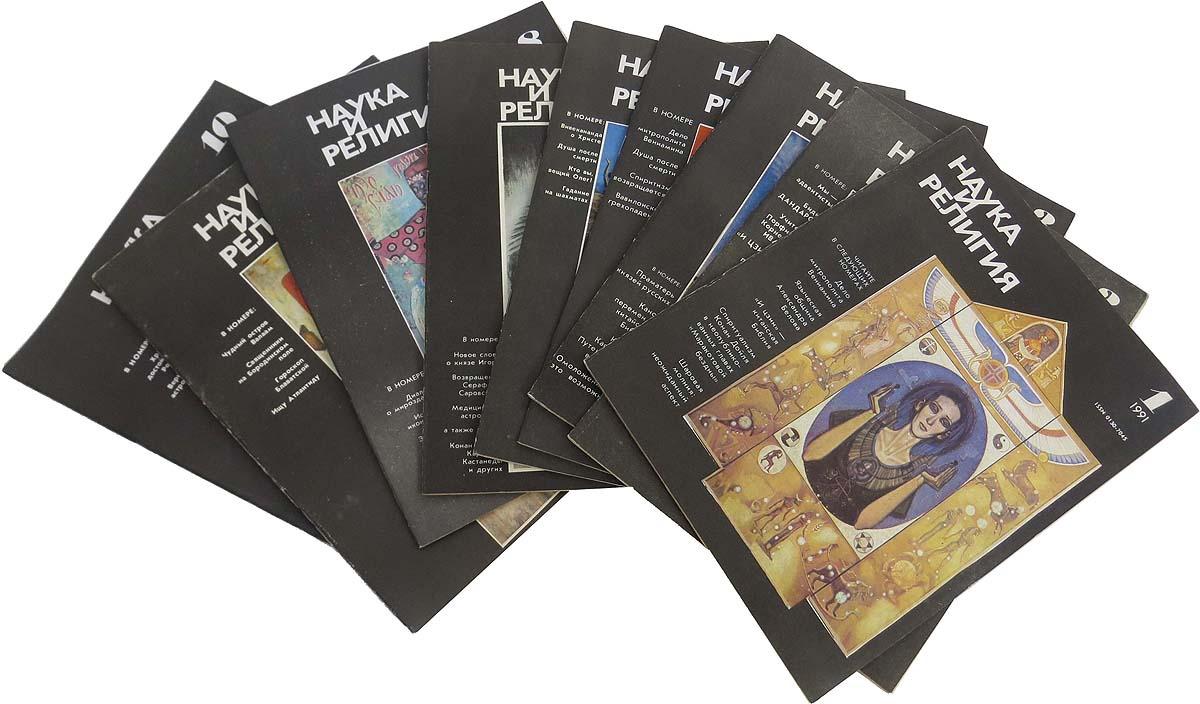 Журнал Наука и Религия. Неполный годовой комплект за 1991 года (комплект из 9 журналов)