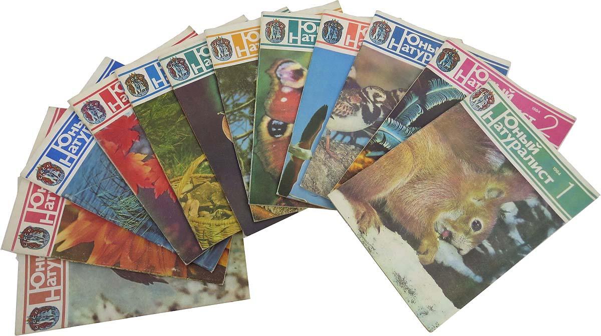Журнал Юный Натуралист Полный годовой комплект 1984 года (комплект из 12 журналов) журнал советское фото полный годовой комплект за 1988 год комплект из 2 книг