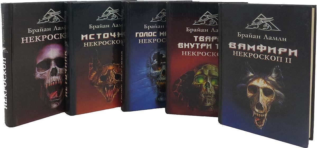 Брайан Ламли Цикл Некроскоп (комплект из 5 книг) антон вильготский цикл хроники схарны комплект из 2 книг