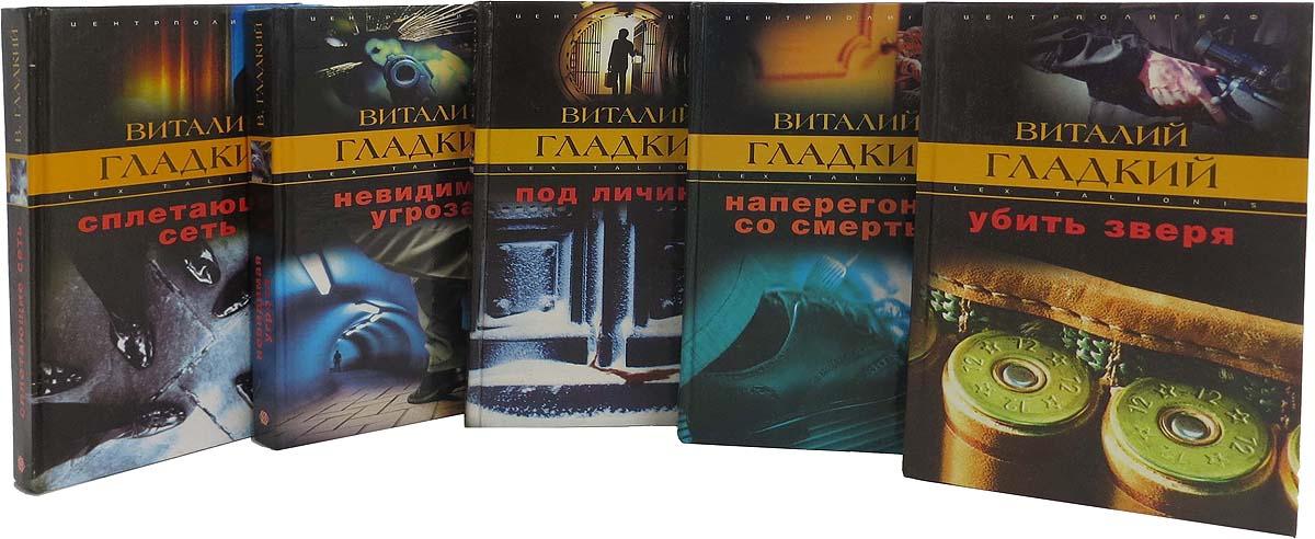 Виталий Гладкий Витайлий Гладкий. Закон воздаяния (комплект из 5 книг) виталий гладкий серия черная метка комплект из 3 книг