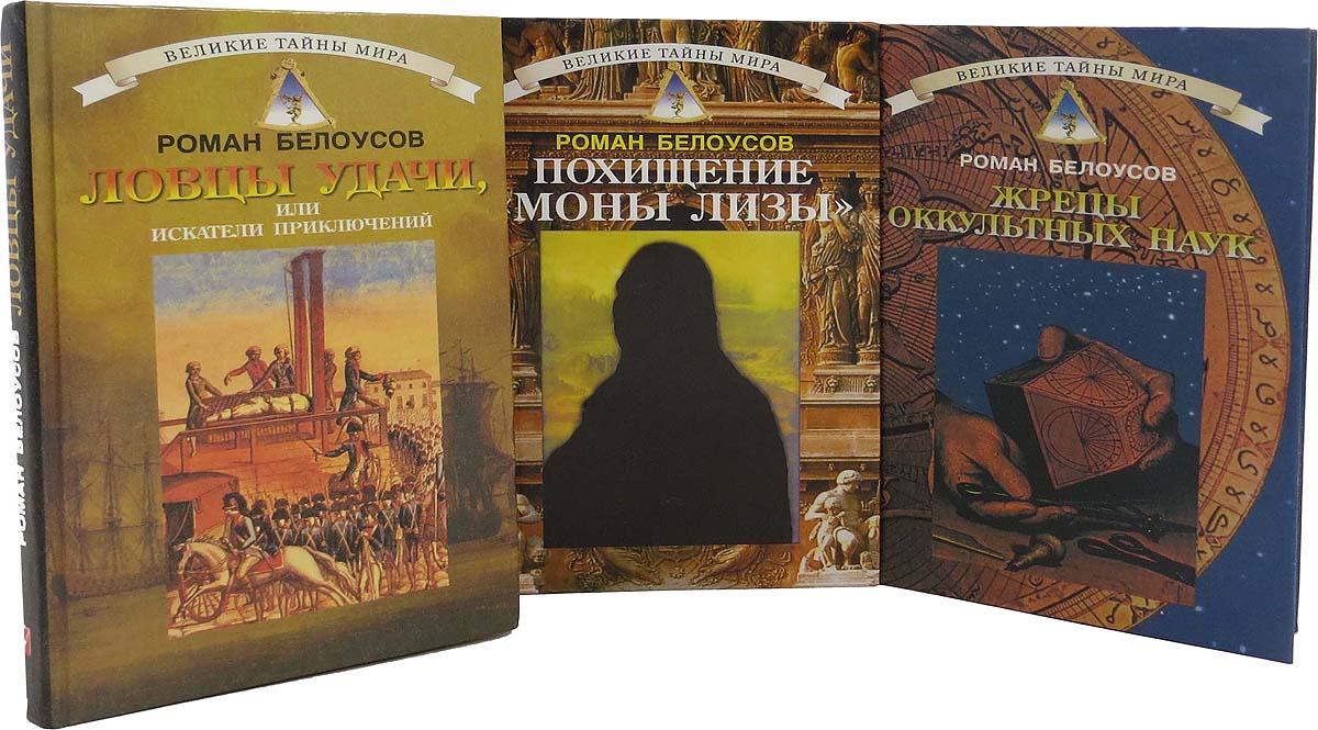 """Роман Белоусов Серия """"Великие Тайны Мира"""" (комплект из 3 книг)"""