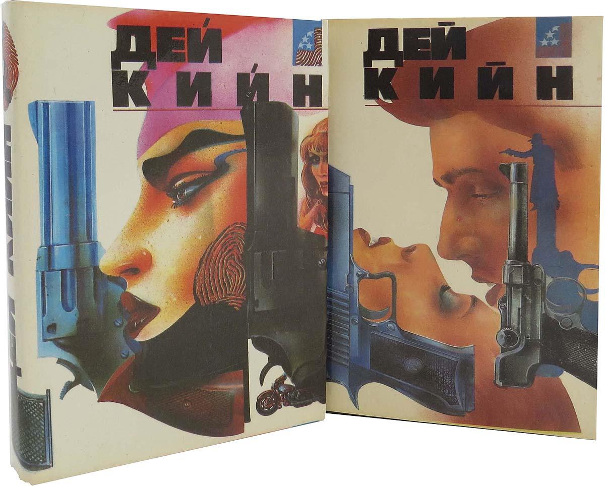 Дейн Кийн Дей Кийн (комплект из 2 книг) дэй кийн миссис убийца