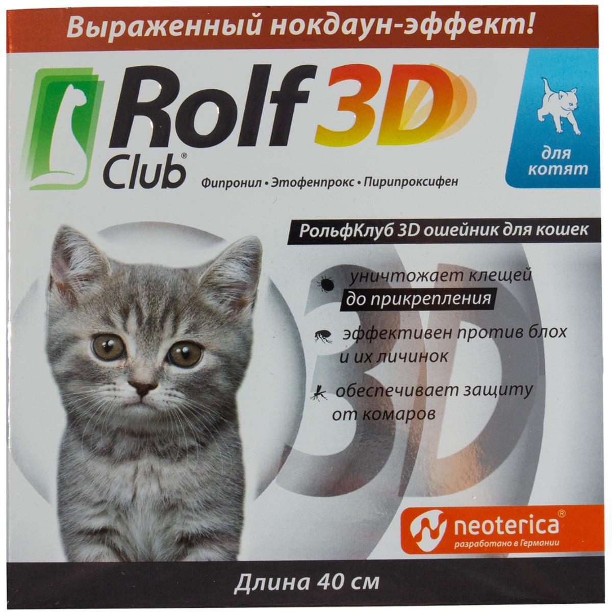 Лечебный ошейник Rolf Club R431191218, серый