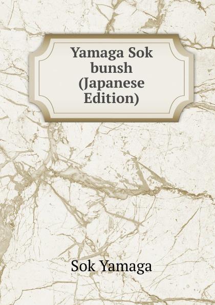 Sok Yamaga bunsh (Japanese Edition)