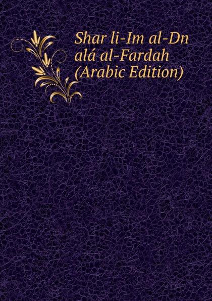 Shar li-Im al-Dn ala al-Fardah (Arabic Edition) y sw2 protective matte screen protector guard film for iphone 5 5c 5s