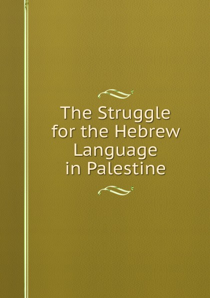 The Struggle for the Hebrew Language in Palestine