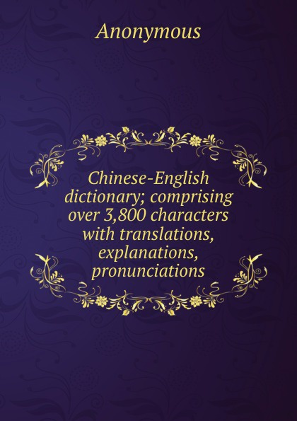 M. l'abbé Trochon Chinese-English dictionary; comprising over 3,800 characters with translations, explanations, pronunciations little oxford english chinese dictionary english chinese for chinese learning dictionary