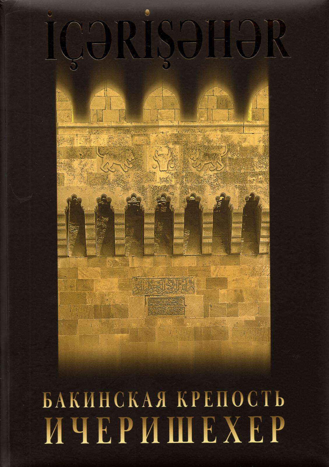 Аскер Аликперов Бакинская крепость - Ичеришехер бакинская жемчужина