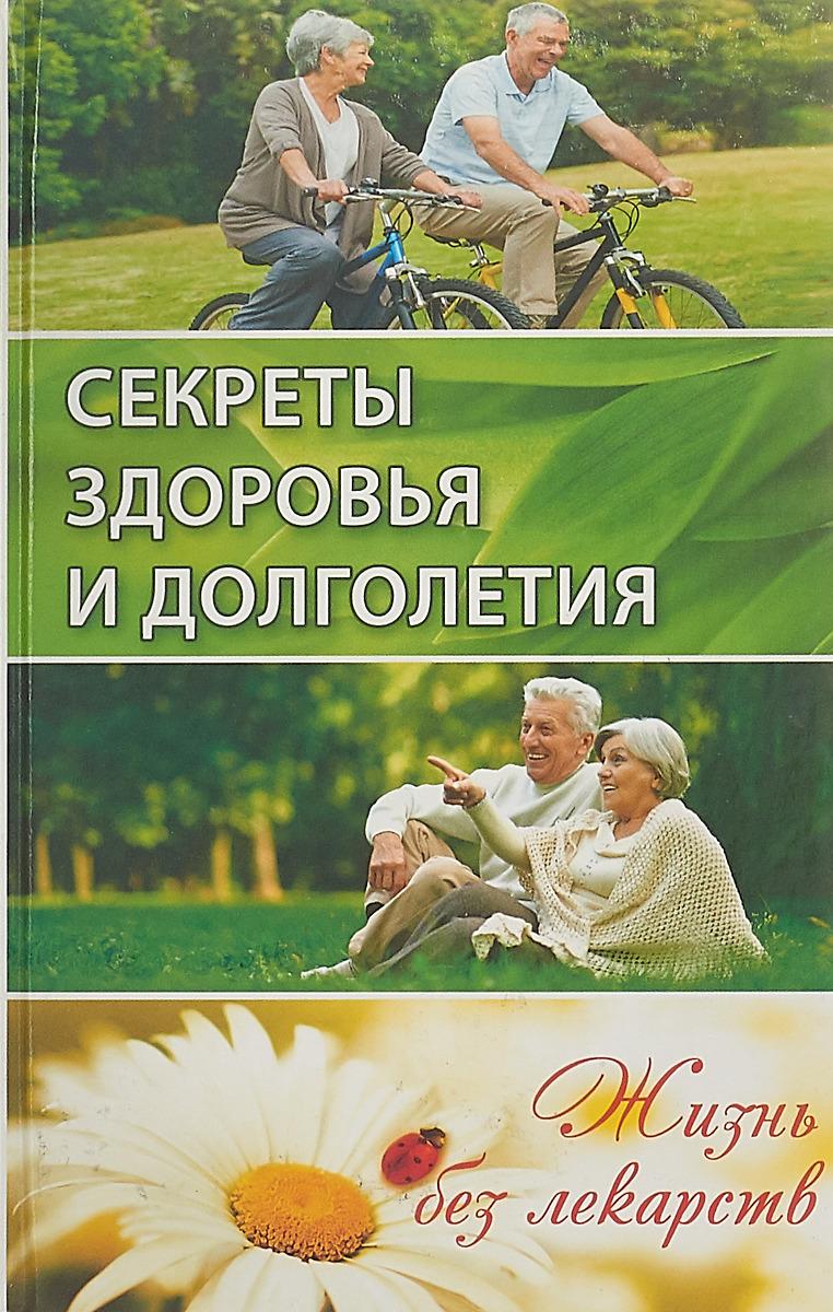 А .А Куприянова Секреты здоровья и долголетия. Жизнь без лекарств