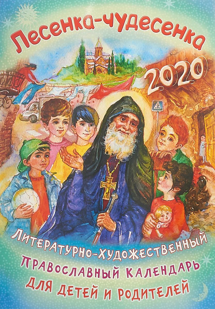 Литературно-художественный православный календарь для детей и родителей на 2020 год. Лесенка-чудесенка