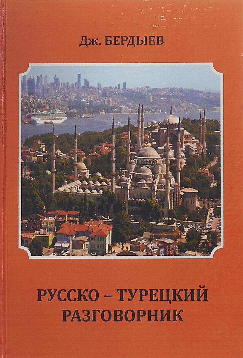 Дж. Бердыев. Русско-турецкий разговорник