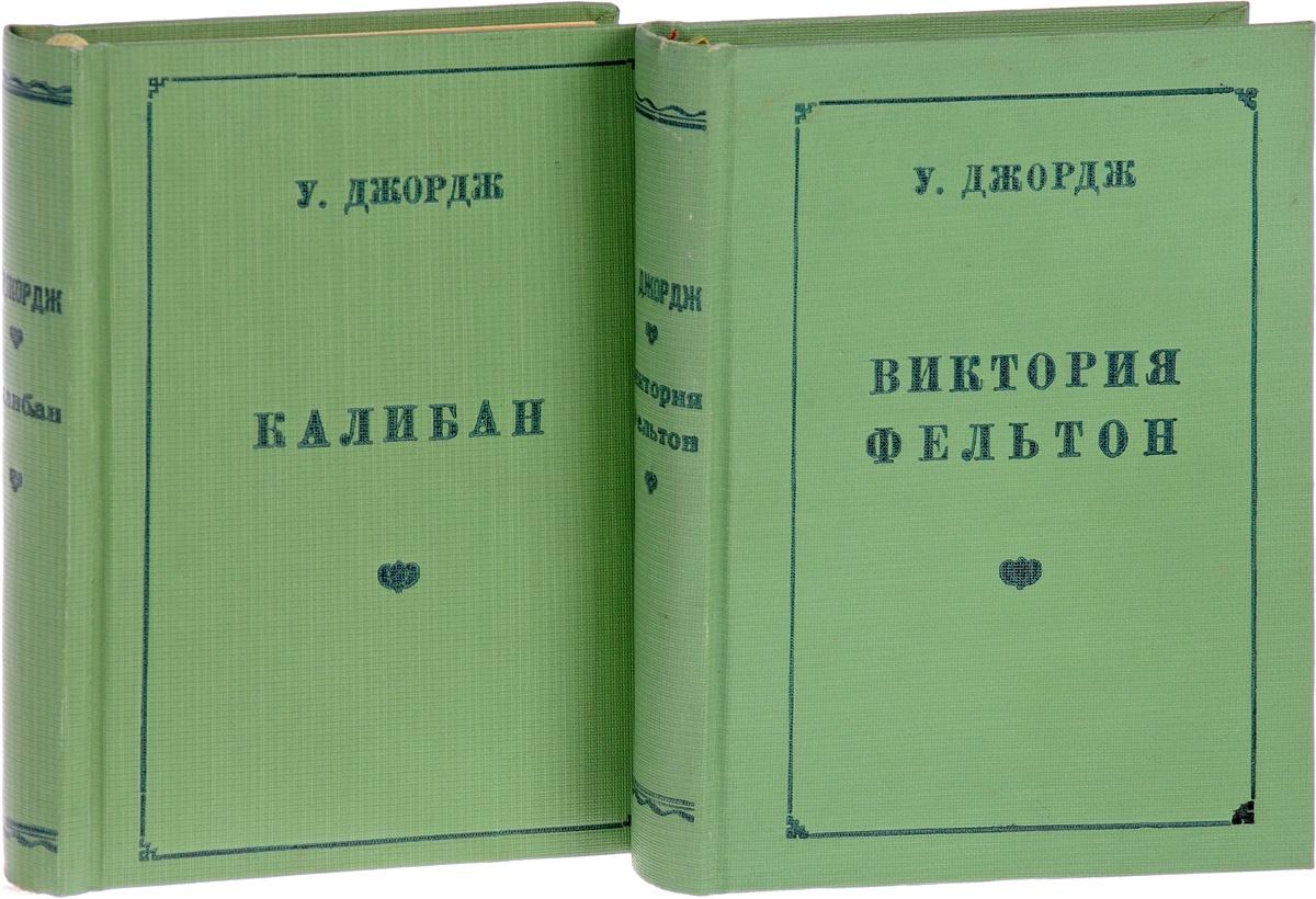 Джордж Уолтер Лайонель Виктория Фельтон. Калибан (комплект из 2 книг)